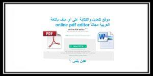 online pdf editor موقع التعديل والكتابة على أي ملف باللغة العربية مجاناً