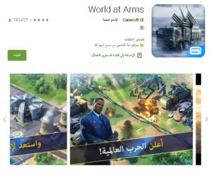 لعبة استراتيجيةWorld at Arms