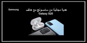 سماعة Galaxy Buds Plus اللاسلكية من سامسونج تقدم كـ عرض مجاني مع هاتف Galaxy S20