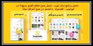 تحميل برنامج سناب تيوب تحميل مقاطع الفيديو بسهولة مجاناً 2021