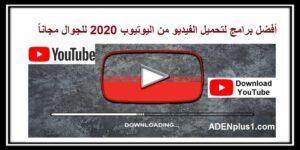 تحميل فيديو من اليوتيوب أفضل برامج تحميل فيديو من اليوتيوب للجوال 2020 مجاناً