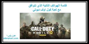 الهواتف التي تدعم لعبة كول اوف ديوتي موبايل 2020