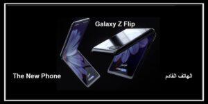 معلومات جديدة حول هاتف سامسونج القادم Galaxy Z Flip