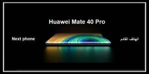 براءة أختراع على هاتف هواوي ميت 40 برو تكشف عن ثماني كاميرات Huawei Mate 40 Pro