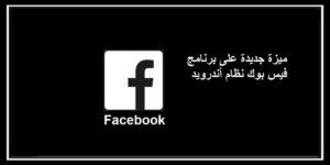 تسريب صور ميزة جديدة على برنامج فيس بوك نظام أندرويد
