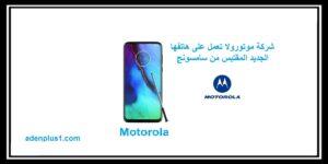 شركة موتورولا تعمل على هاتفها الجديد المقتبس من سامسونج