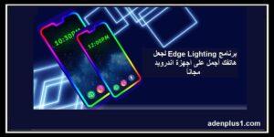 edge lighting برنامج لجعل هاتفك أجمل على أجهزة أندرويد مجاناً