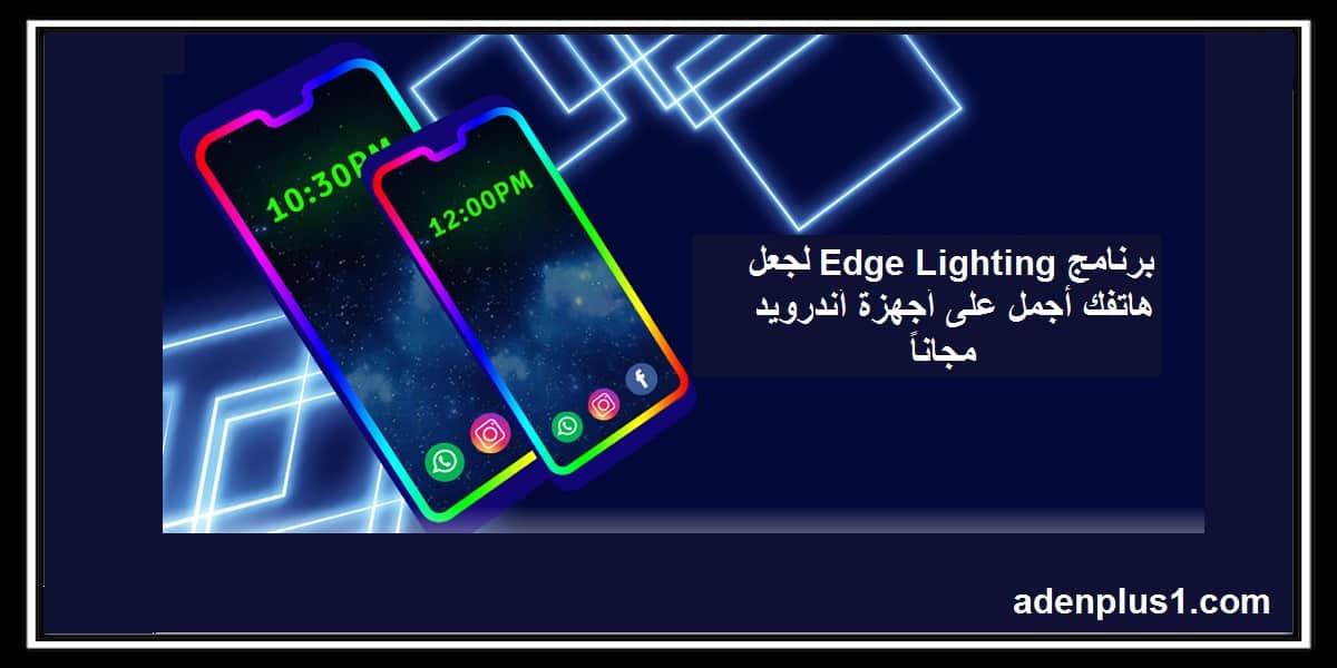 You are currently viewing edge lighting برنامج لجعل هاتفك أجمل على أجهزة أندرويد مجاناً