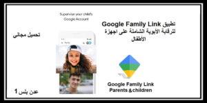 Google Family Link تطبيق للرقابة الأبوية الشاملة على اجهزة الأطفال