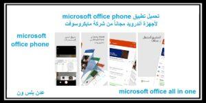 Read more about the article Microsoft office phone تحميل لأجهزة أندرويد مجاناً من شركة مايكروسوفت