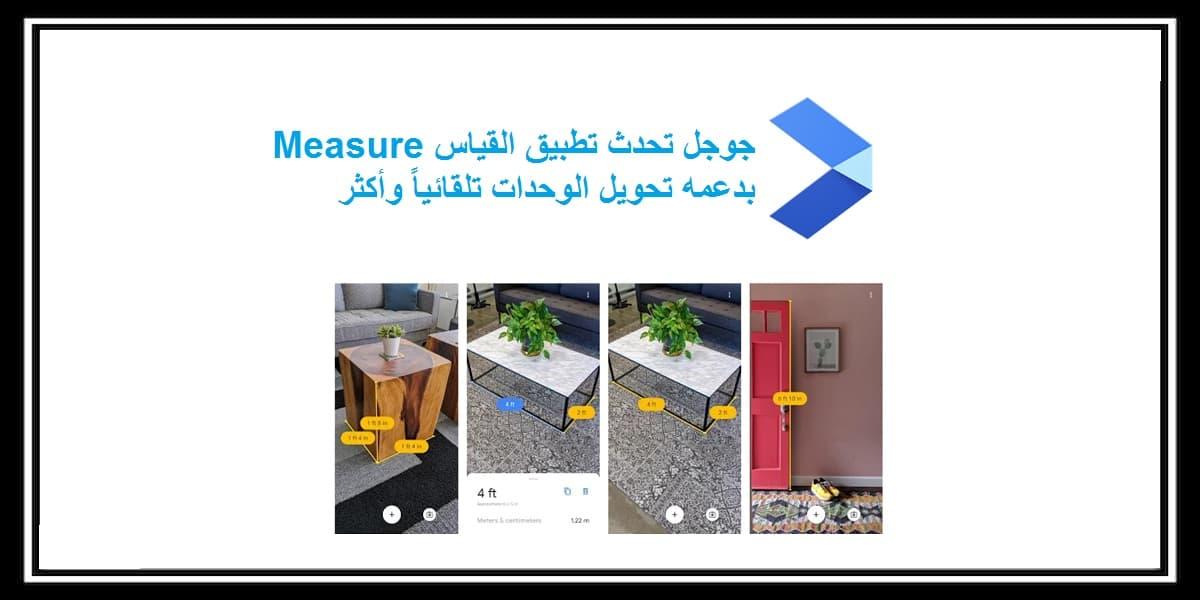 جوجل تحدث تطبيق القياس Measure بدعمه تحويل الوحدات تلقائياً وأكثر