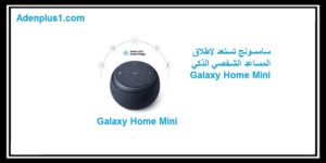 سامسونج تكشف موعد إطلاق Galaxy Home Mini