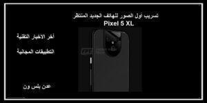 Read more about the article تسريب أول الصور للهاتف جوجل الجديد المنتظر pixel 5 xl