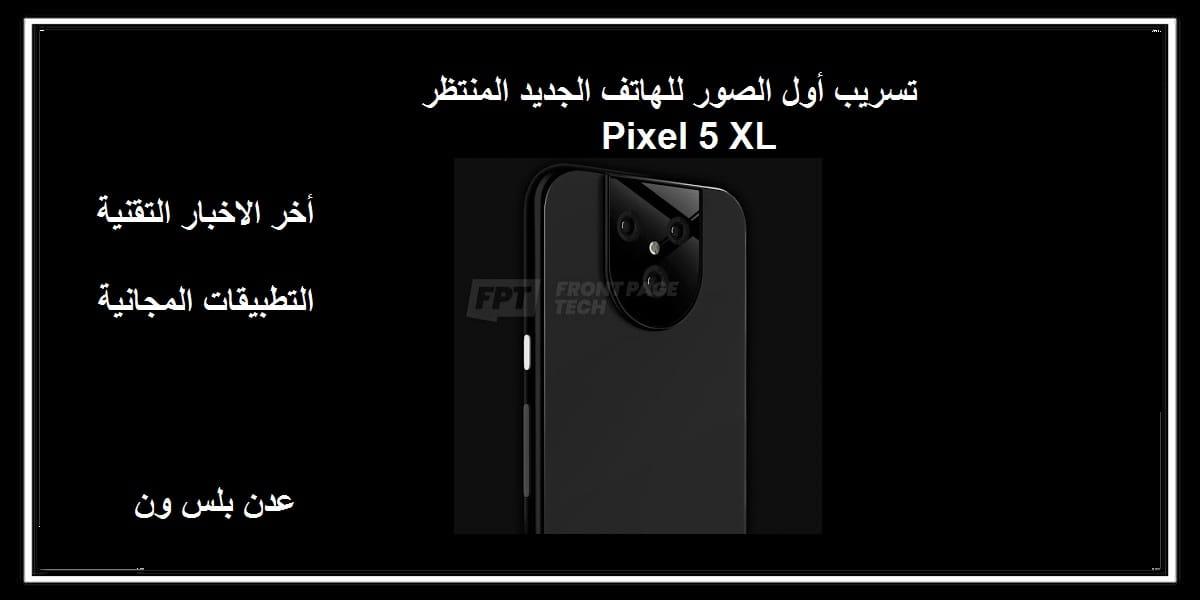 تسريب أول الصور للهاتف جوجل الجديد المنتظر pixel 5 xl