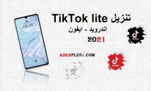 Read more about the article TikTok lite | تنزيل برنامج تيك توك لايت آخر تحديث 2021