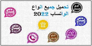 Read more about the article انواع الواتس اب الجديدة للهواتف الذكية مجاناً 2021