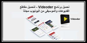 تحميل Videoder أفضل برنامج لتحميل مقاطع الفيديوهات والموسيقى من اليوتيوب مجاناً