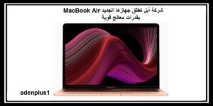 شركة آبل تطلق جهازها الجديد MacBook Air بقدرات معالج قوية