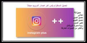 تحميل انستقرام بلس للاندرويد 2020 مجاناً Download instagram plus