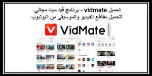 تحميل vidmate برنامج فيد ميت مجاني لتحميل مقاطع الفيديو والموسيقى من اليوتيوب