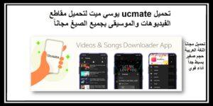 تحميل ucmate يوسي ميت لتحميل مقاطع الفيديوهات والموسيقى بجميع الصيغ مجاناً