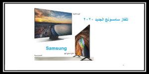 تلفاز سامسونج الجديد تم إطلاقة رسمياً سلسلة أجهزة التلفاز 2020