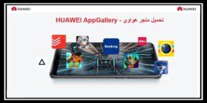تحميل متجر هواوي HUAWEI App Gallery لتحميل التطبيقات مجاناً