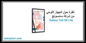 نظرة حول الجهاز اللوحي من شركة سامسونج Galaxy Tab S6 Lite