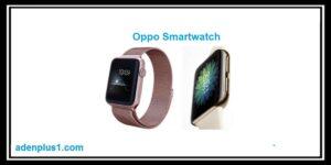 Oppo Smartwatch ساعة Oppo الذكية ستعمل على نظام Google Wear OS