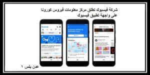 شركة فيسبوك تطلق مركز معلومات فيروس كورونا على واجهة تطبيق فيسبوك