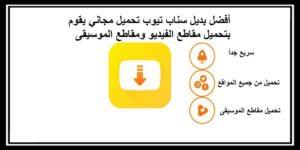 Read more about the article بديل سناب تيوب تحميل مجاني ويقوم بتحميل مقاطع الفيديو ومقاطع الموسيقى