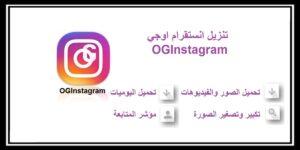 Read more about the article انستقرام اوجي تنزيل OGInstagram يمكنك تحميل الفيديوهات والصور مجاناً