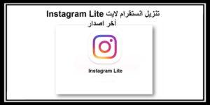 انستقرام لايت تنزيل أخر اصدار 2020 Instagram Lite