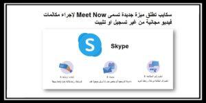 سكايب تطلق ميزة جديدة تسمى Meet Now لإجراء مكالمات فيديو مجانية من غير تسجيل