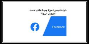 Read more about the article شركة الفيسبوك ميزة جديدة تطلقها خاصة بفيروس كورونا