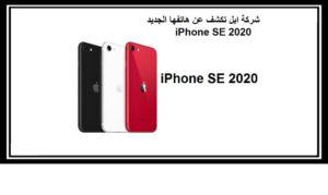 شركة ابل تكشف عن هاتفها الجديد iPhone SE 2020