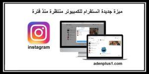 Read more about the article ميزة جديدة انستقرام للكمبيوتر منتظرة منذ فترة instagram