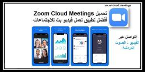 zoom cloud meetings تحميل أفضل تطبيق لعمل فيديو بث مباشر للاجتماعات