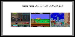 Read more about the article mame roms تحميل تشغيل أفضل الألعاب القديمة عبر المحاكي mame roms for android