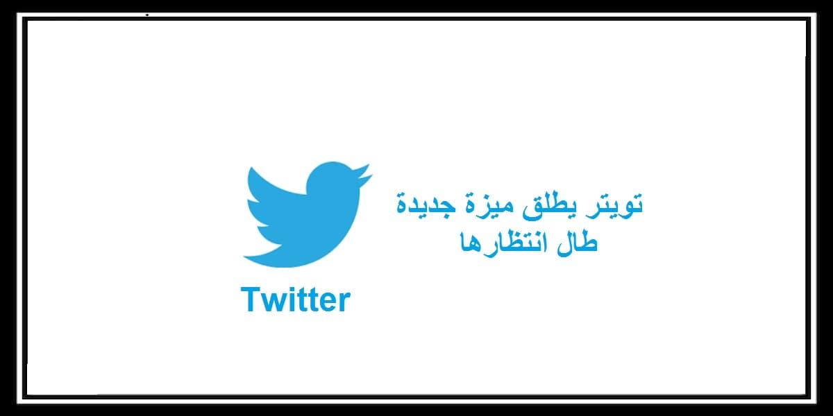تطبيق تويتر يطلق ميزة جديدة طال انتظارها