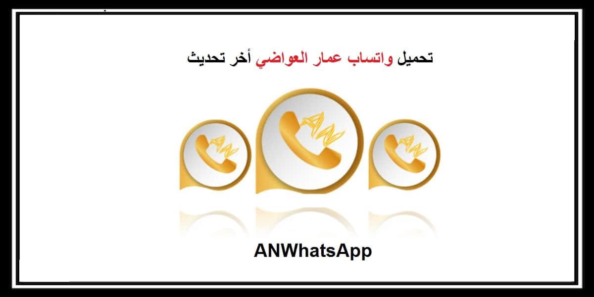 تحديث واتساب عمار العواضي ANWhatsApp تحميل برابط مباشر آخر تحديث 2021