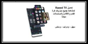 Raeed TV تحميل لمشاهدة جميع مباريات كرة القدم والافلام والمسلسلات مجاناً