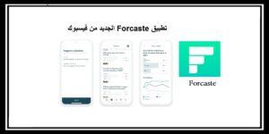 فيسبوك تطلق تطبيق Forcaste للتنبؤ بأحداث المستقبل