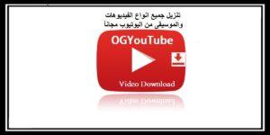 Read more about the article OG YouTube apk تنزيل جميع انواع الفيديوهات والموسيقى من اليوتيوب مجاناً