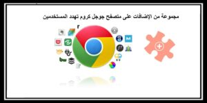 Read more about the article مجموعة من إضافات متصفح جوجل كروم تهدد المستخدمين