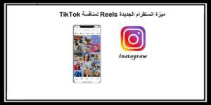 ميزة انستقرام الجديدة Reels التي تطلقها لمنافسة تطبيق TikTok