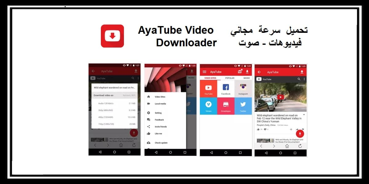 You are currently viewing تحميل ayatube تطبيق جديد مجاناً تحميل مقاطع الفيديو والصوت 2021