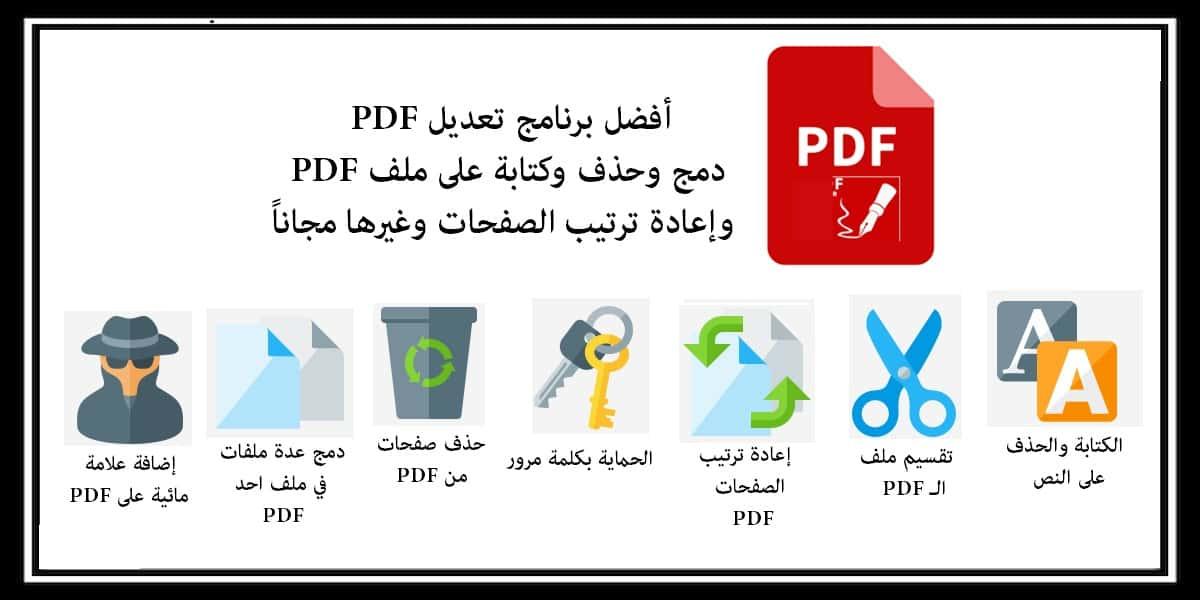 برنامج تعديل PDF دمج وحذف وكتابة على ملف PDF وإعادة ترتيب الصفحات وغيرها مجاناً
