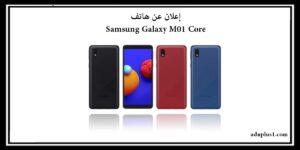 إعلان عن هاتف Samsung Galaxy M01 Core