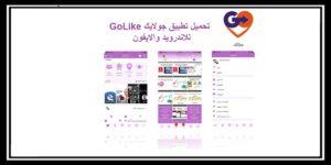 جولايك تحميل تطبيق GoLike تطبيق التواصل الاجتماعي المميز مجاناً